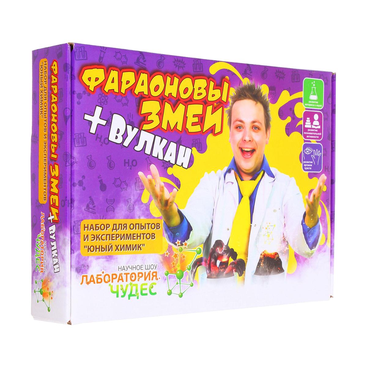 Висма Набор «Юный химик», малый – «Фараоновы змеи+Вулкан. Опыты и эксперименты»