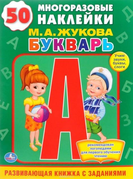 Купить Обучающая книжка с наклейками – М. А. Жукова. Букварь, Умка