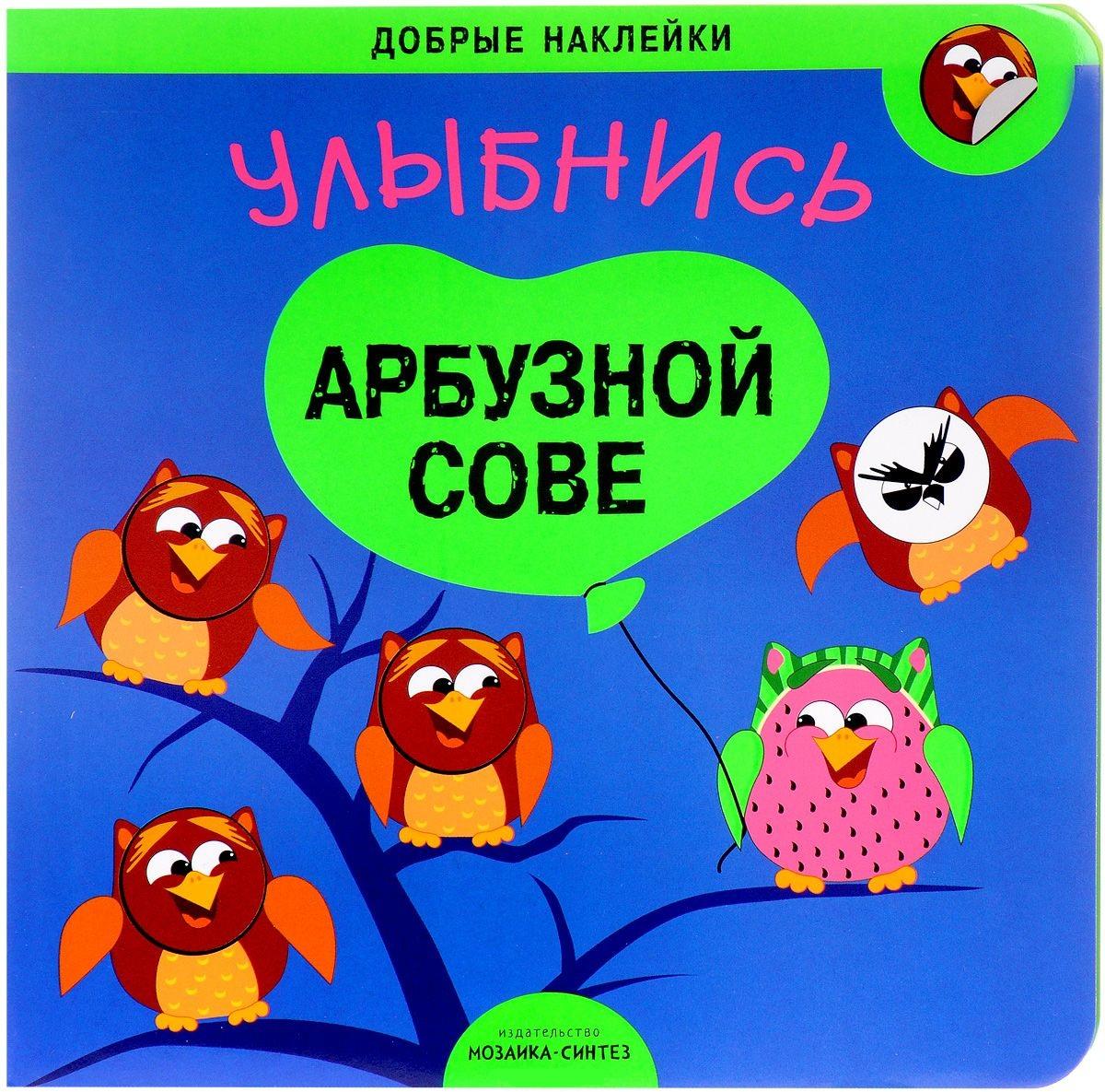 Книжка развивающая - Добрые наклейки - Улыбнись арбузной совеЗадания, головоломки, книги с наклейками<br>Книжка развивающая - Добрые наклейки - Улыбнись арбузной сове<br>