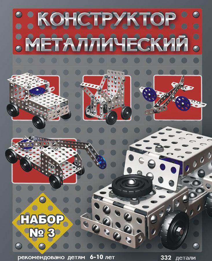 Детский металлический конструктор «Набор №3»