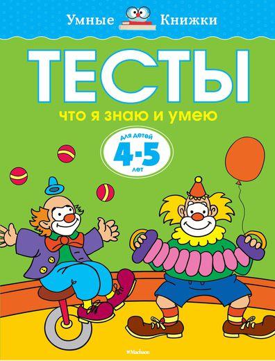 Книга «Тесты. Что я знаю и умею» из серии Умные книги для детей от 4 до 5 летОбучающие книги и задания<br>Книга «Тесты. Что я знаю и умею» из серии Умные книги для детей от 4 до 5 лет<br>