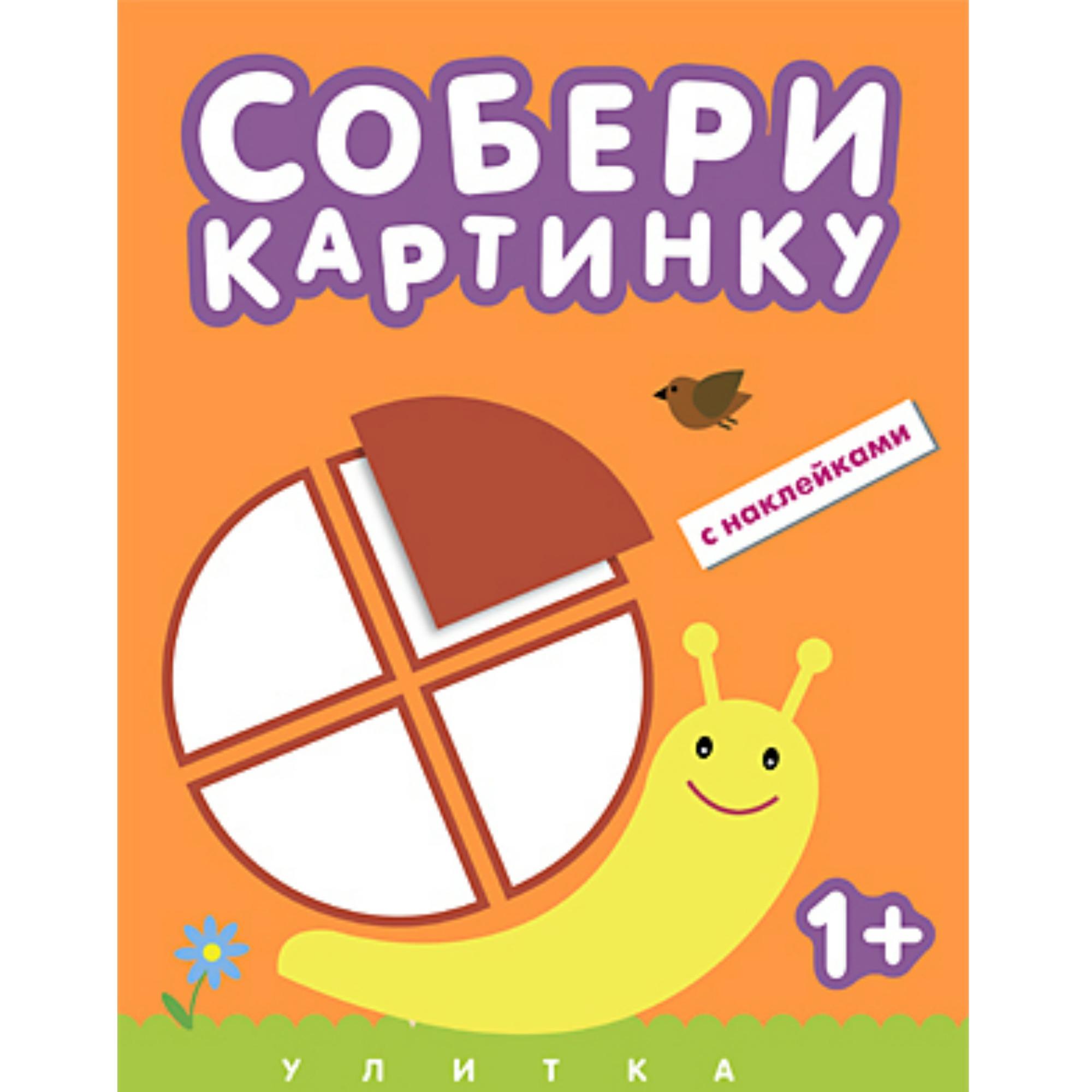 Книга из серии Собери картинку – УлиткаРазвивающие наклейки<br>Книга из серии Собери картинку – Улитка<br>