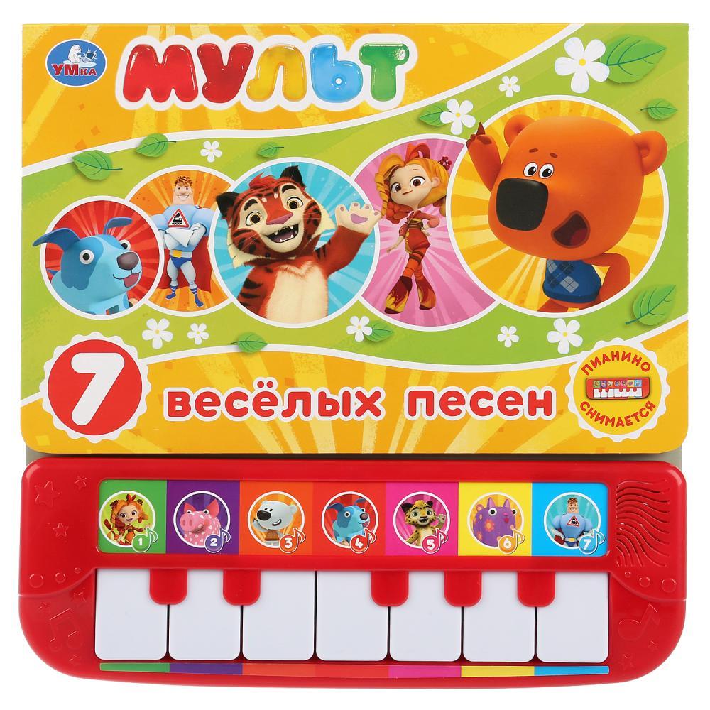 Купить Книга-пианино с 7 клавишами и песенками – Мульт, 7 клавиш, Умка