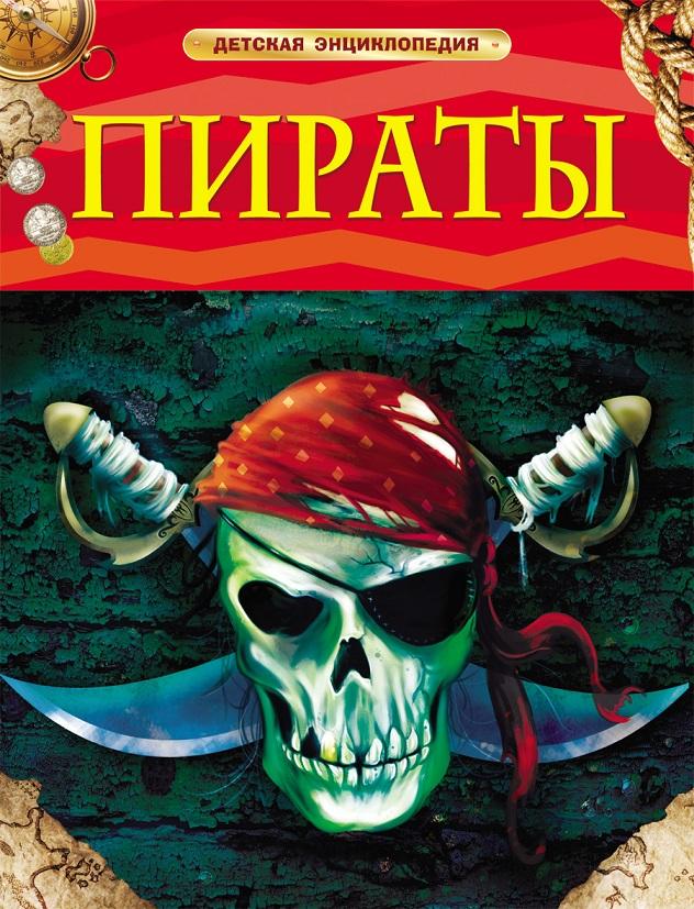 Энциклопедия «Пираты»Для детей старшего возраста<br>Энциклопедия «Пираты»<br>