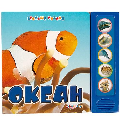 Озвученная книга - Океан из серии Веселые голосаКниги со звуками<br>Озвученная книга - Океан из серии Веселые голоса<br>