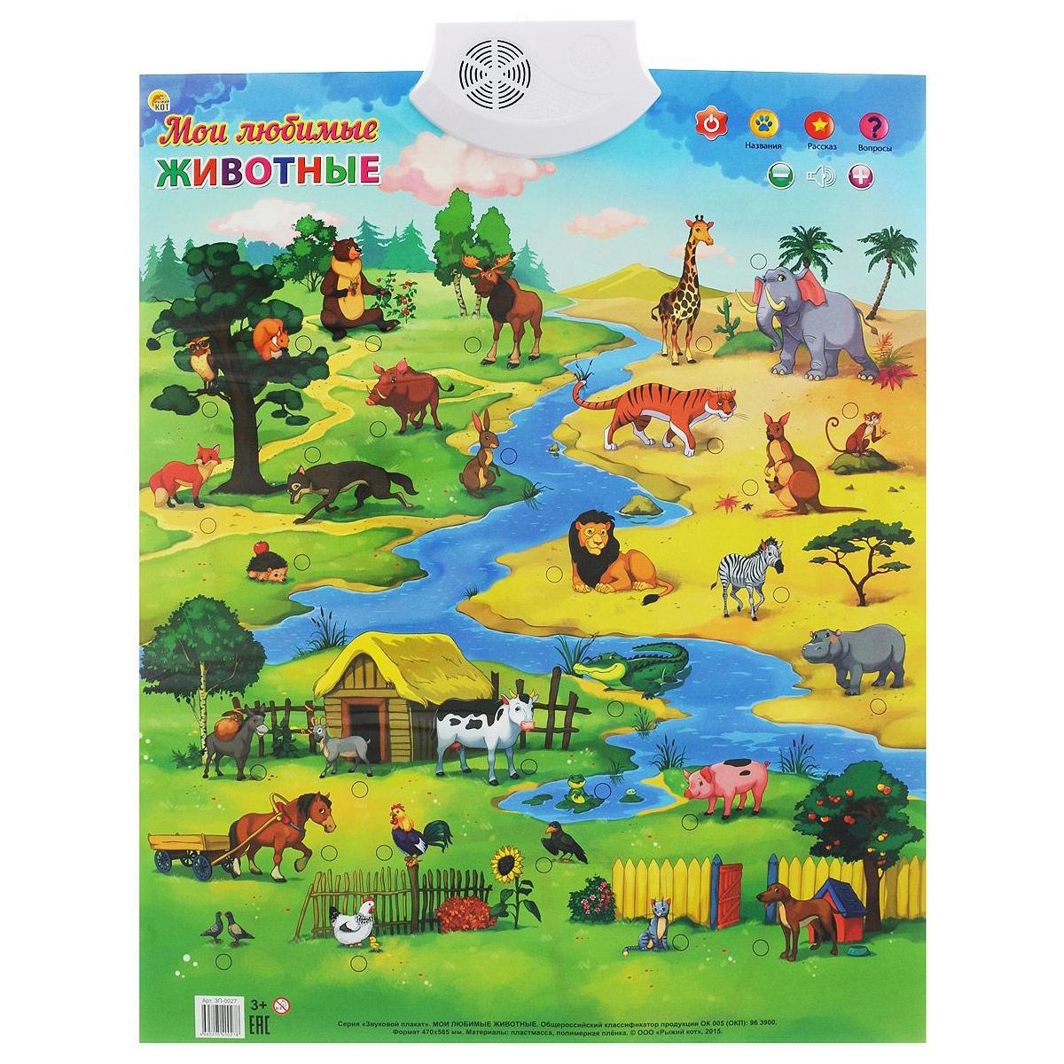 Звуковой плакат. Мои любимые животные - Говорящие плакаты, артикул: 158774