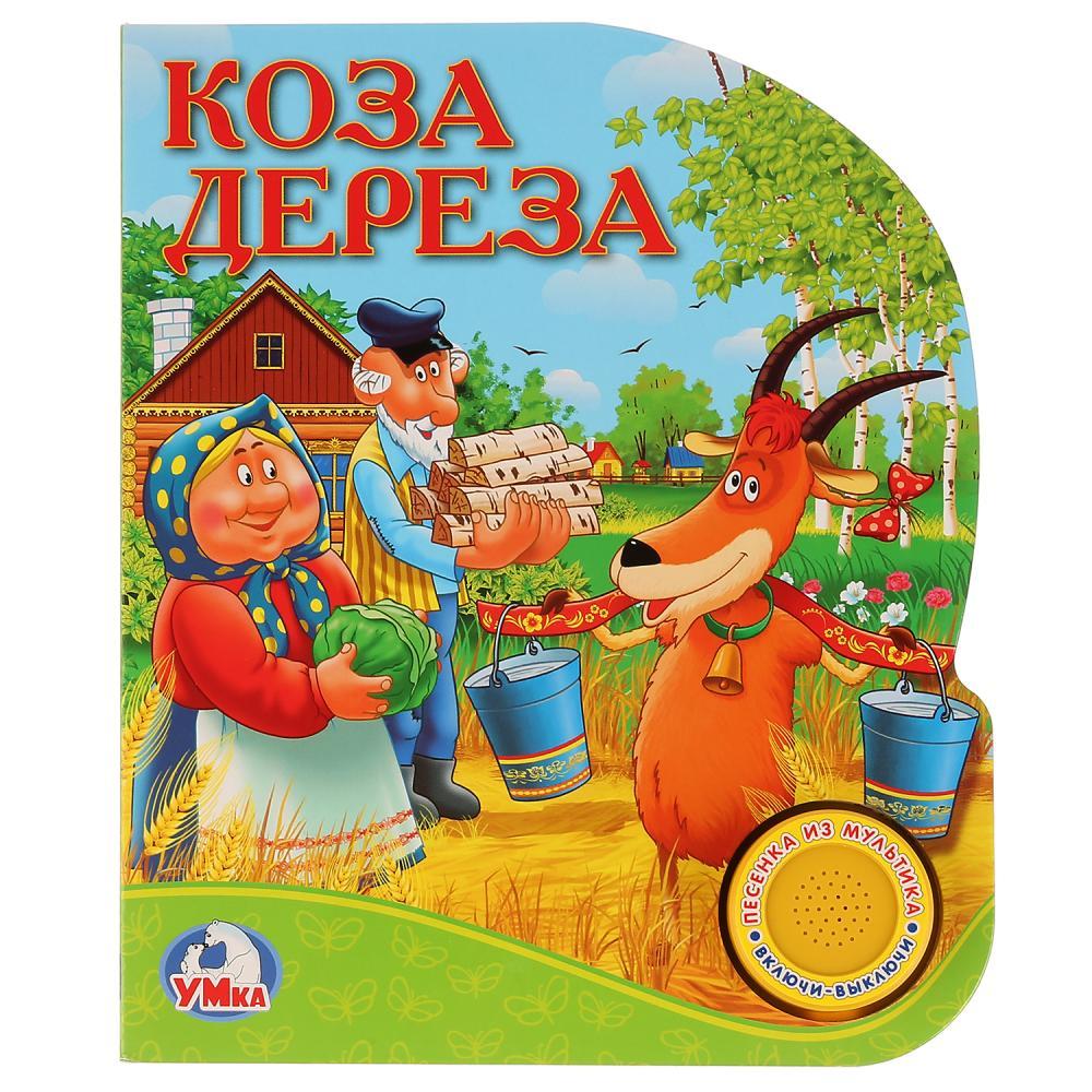 Книга с музыкальной кнопкой Со...