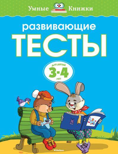 Пособие из серии «Умные Книжки» - «Развивающие тесты», для детей 3-4 годаРазвивающие пособия и умные карточки<br>Пособие из серии «Умные Книжки» - «Развивающие тесты», для детей 3-4 года<br>
