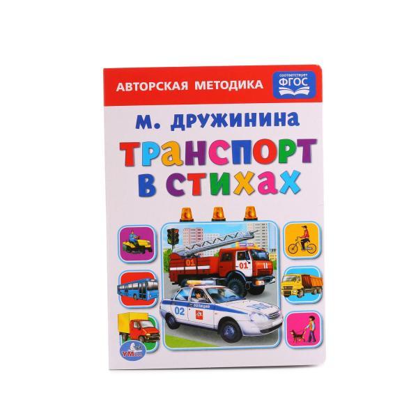 Книга Транспорт в стихах М. Дружинина фото
