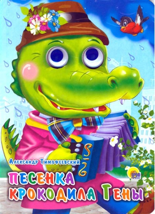 Книжка с глазками - Песенка Крокодила Гены фото