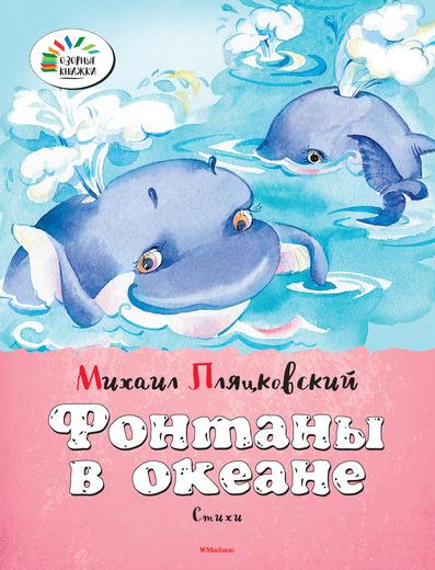 Сборник стихотворений М. Пляцковского «Фонтаны в океане» из серии «Озорные книжки»Бибилиотека детского сада<br>Сборник стихотворений М. Пляцковского «Фонтаны в океане» из серии «Озорные книжки»<br>