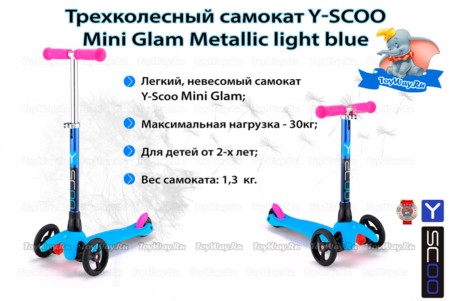 Трехколесный самокат Mini Glam Metallic light blue Y-Scoo, 4079RT