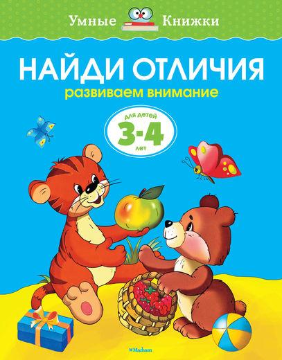 Книга «Найди отличия» из серии Умные книги для детей от 3 до 4 лет в новой обложкеРазвивающие пособия и умные карточки<br>Книга «Найди отличия» из серии Умные книги для детей от 3 до 4 лет в новой обложке<br>