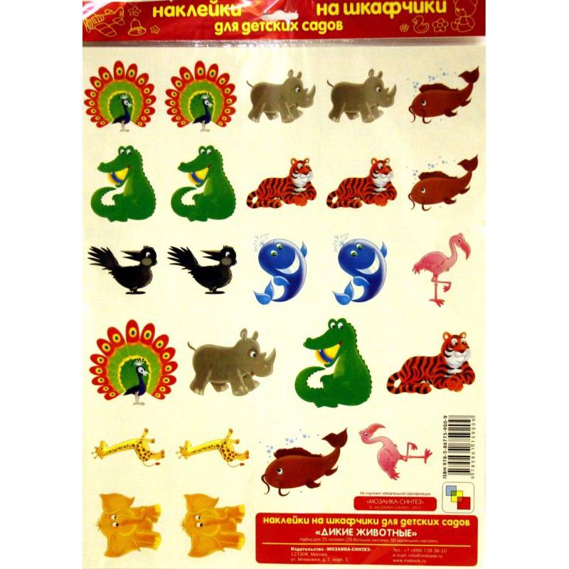 Наклейки на шкафчики для детского сада – Дикие животныеНаклейки<br>Наклейки на шкафчики для детского сада – Дикие животные<br>
