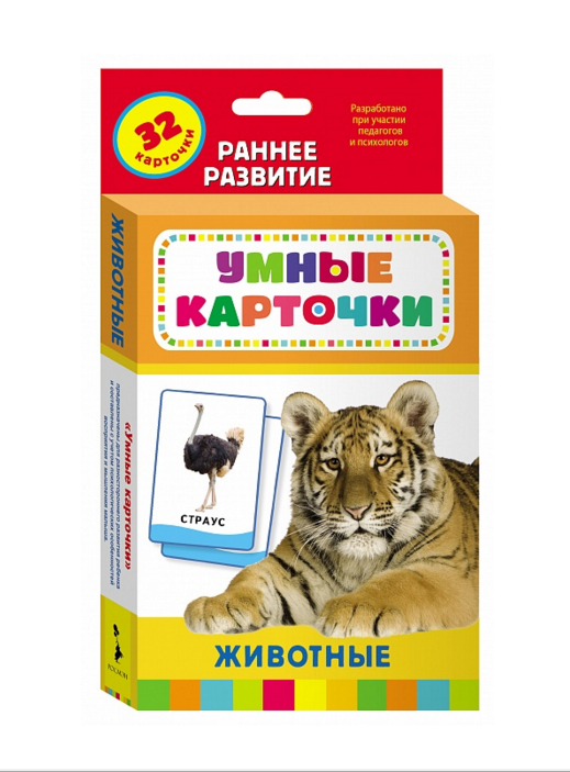 Купить Развивающие карточки с заданиями «Животные», Росмэн