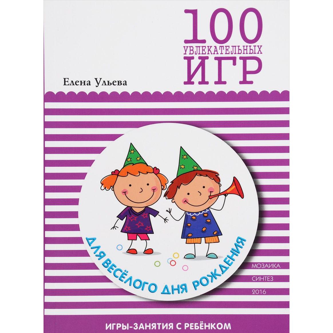 Книга - 100 увлекательных игр для веселого дня рожденияЗадания, головоломки, книги с наклейками<br>Книга - 100 увлекательных игр для веселого дня рождения<br>
