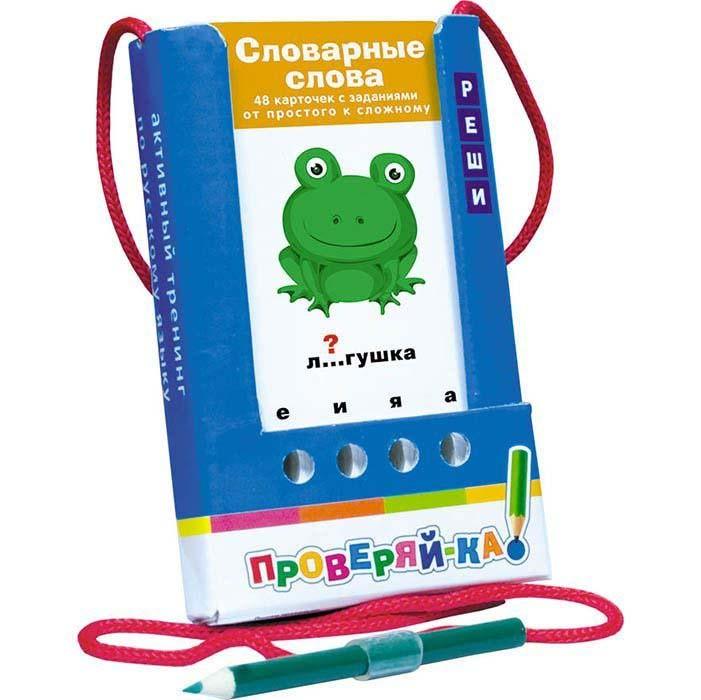 Игра с карандашом – Проверяй-ка. Словарные словаРазвивающие пособия и умные карточки<br>Игра с карандашом – Проверяй-ка. Словарные слова<br>