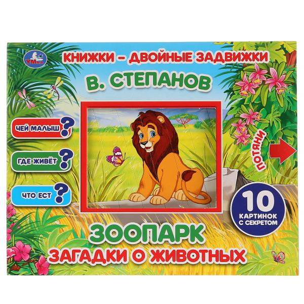 Купить Книжки-двойные задвижки Зоопарк В. Степанов, ИЗДАТЕЛЬСКИЙ ДОМ УМКА