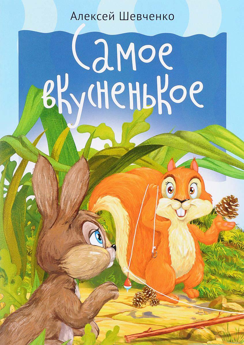 Купить Книга из серии Книжки для малышей - Самое вкусненькое, Мир Детства