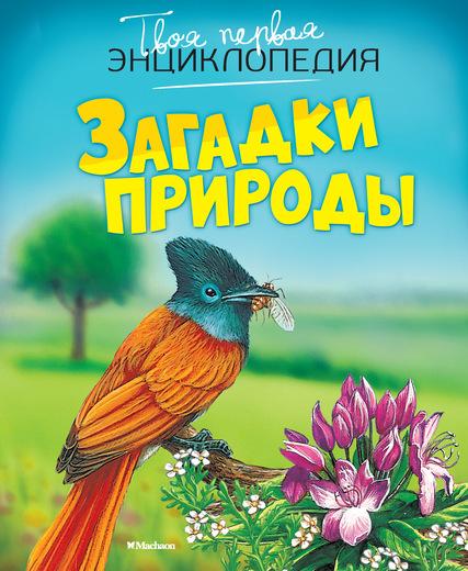 Махаон Твоя первая энциклопедия «Загадки природы»