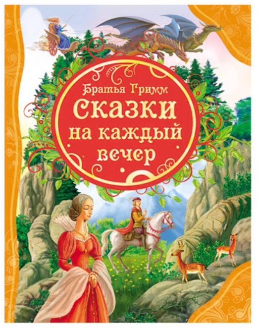 Книга Братья Гримм «Сказки на каждый вечер»Серия Все лучшие сказки ( с 3 лет)<br><br>
