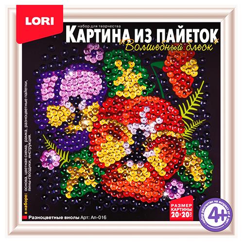 Картина из пайеток - Разноцветные виолы по цене 176