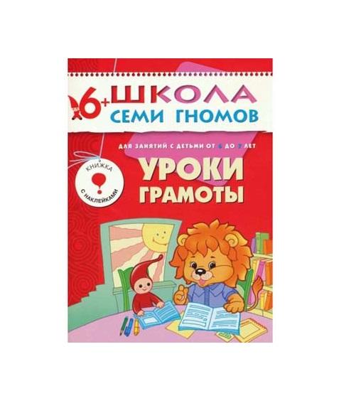 Книга из серии Школа Семи Гномов Седьмой год обучения - Уроки грамотыОбучающие книги<br>Книга из серии Школа Семи Гномов Седьмой год обучения - Уроки грамоты<br>