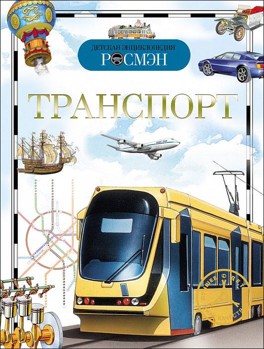 Детская энциклопедия – Транспорт