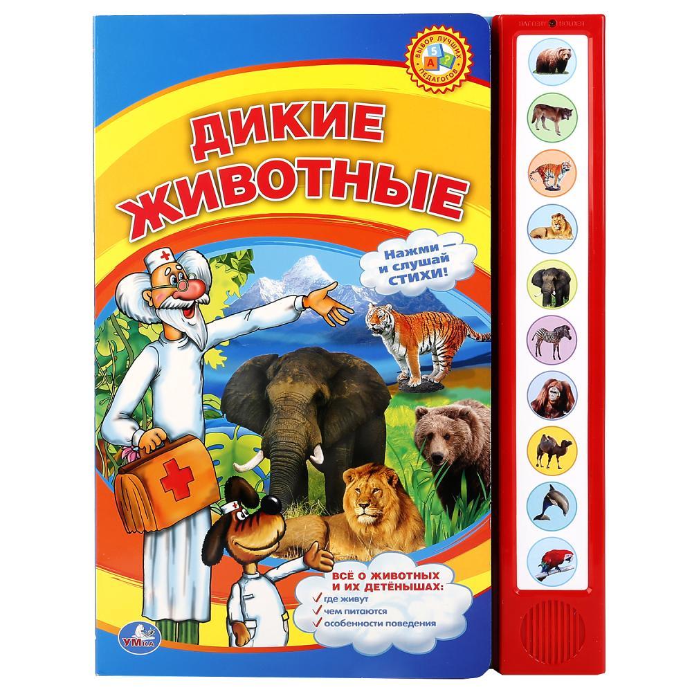Купить Книга с 10 звуковыми кнопками - Дикие Животные, Умка