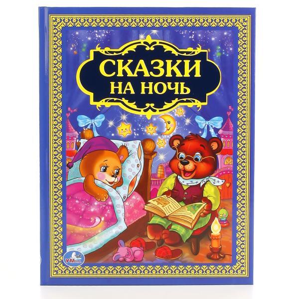 Купить Книга из серии Детская библиотека – Сказки на ночь, Умка