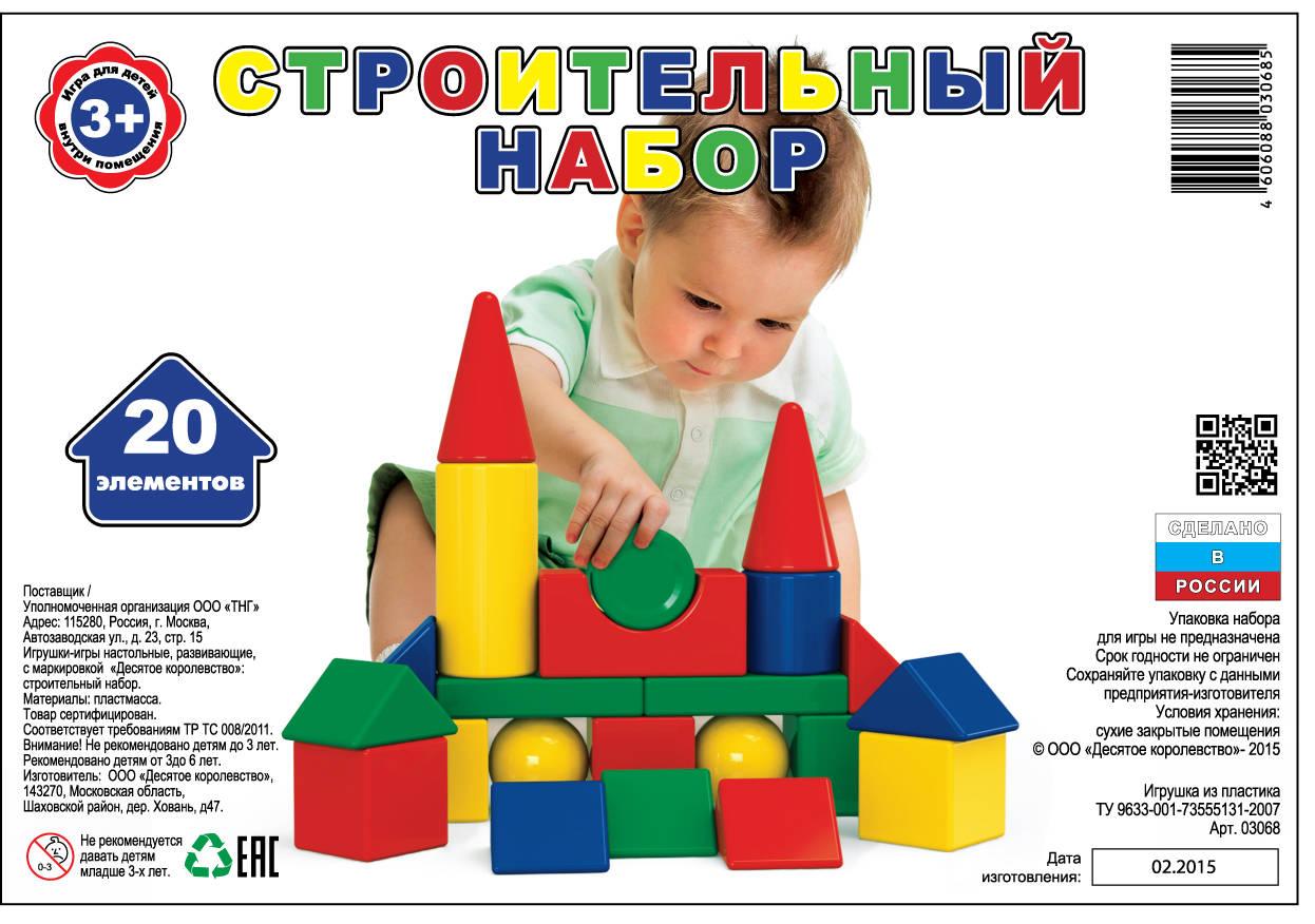 Набор строительный, 20 элементовКонструкторы других производителей<br>Набор строительный, 20 элементов<br>