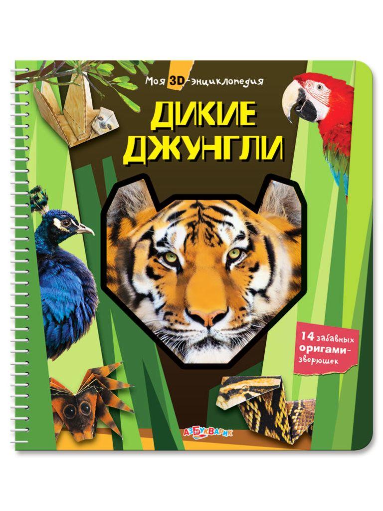 Моя 3Д-энциклопедия с выкройками оригами - Дикие джунглиДля малышей в картинках<br>Моя 3Д-энциклопедия с выкройками оригами - Дикие джунгли<br>