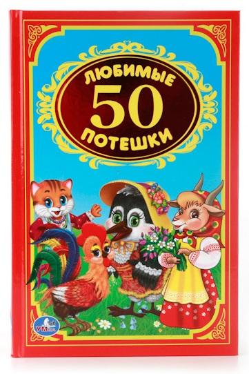 Книга «50 любимых потешек» из серии Детская классикаКлассная классика<br>Книга «50 любимых потешек» из серии Детская классика<br>