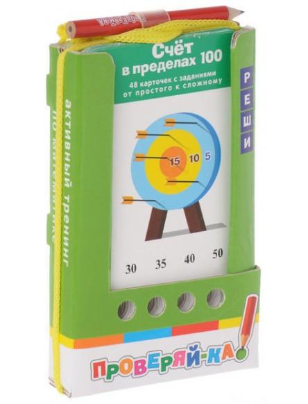 Карточки из серии Проверяй-ка – Счет в пределах 100. Игра с карандашомРазвивающие пособия и умные карточки<br>Карточки из серии Проверяй-ка – Счет в пределах 100. Игра с карандашом<br>