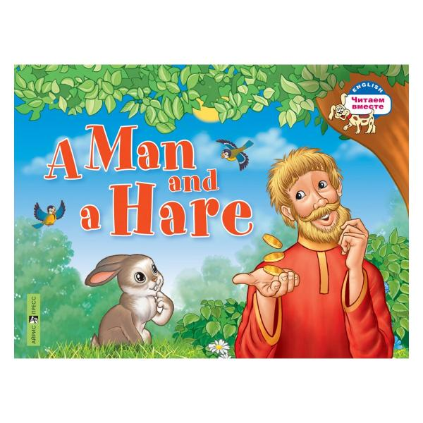 Книга на английском языке из серии Читаем вместе - Мужик и заяц. A Man and a HareАнглийский язык для детей<br>Книга на английском языке из серии Читаем вместе - Мужик и заяц. A Man and a Hare<br>