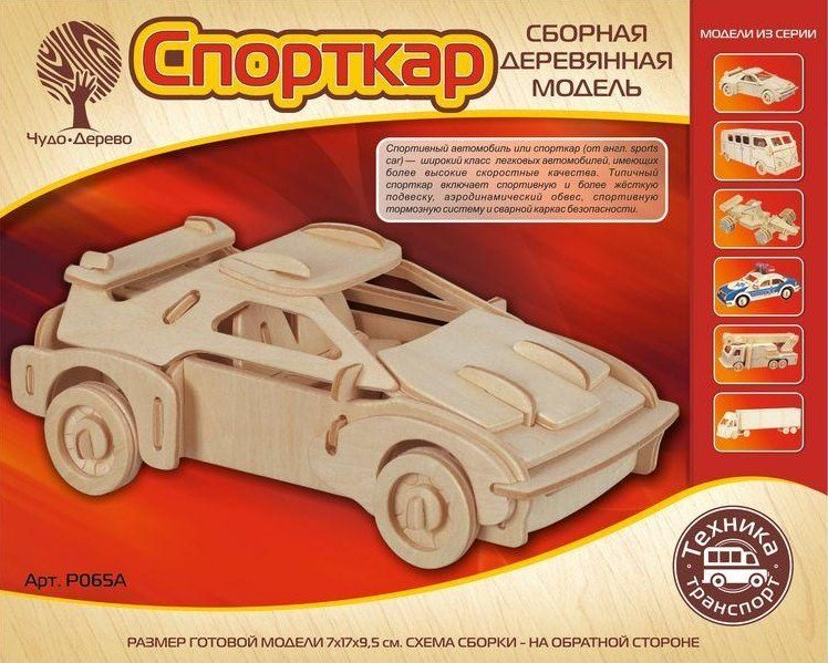 Модель деревянная сборная – Спорткар, 2 пластиныМодели автомобилей для склеивания<br>Модель деревянная сборная – Спорткар, 2 пластины<br>