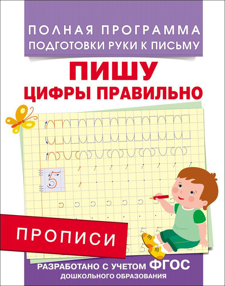 картинка Прописи - Пишу цифры правильно от магазина Bebikam.ru