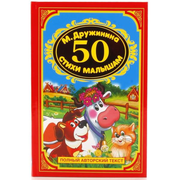 Купить Книга из серии Детская классика – 50 стихов для малышей, Умка