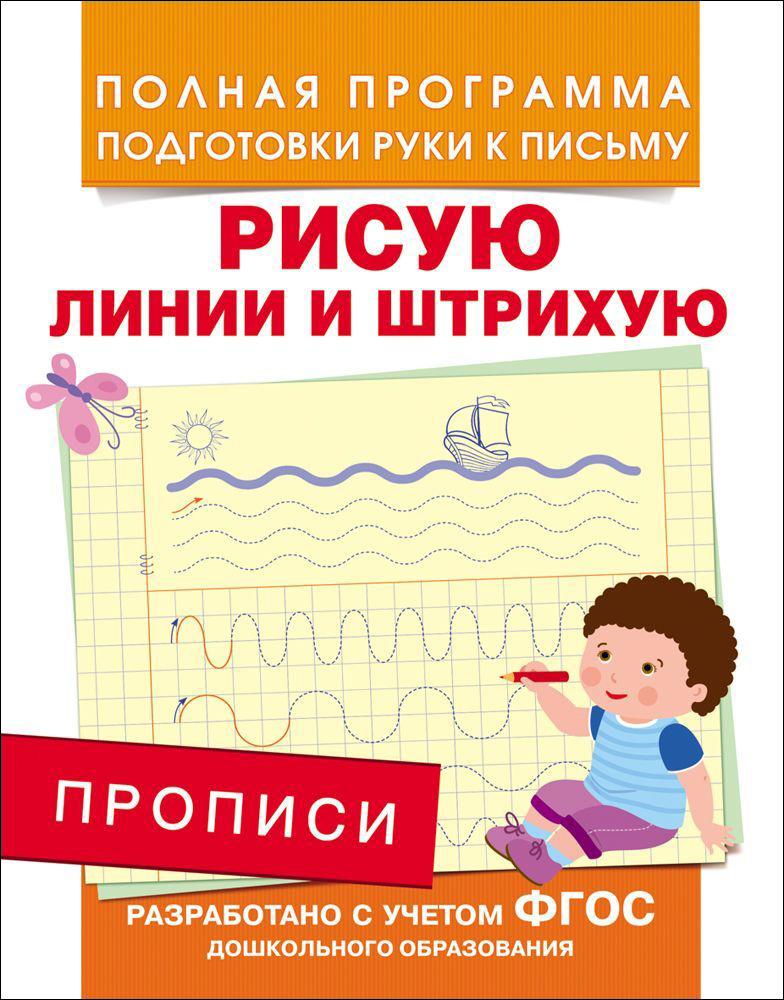 Прописи - Рисую линии и штрихуюПрописи<br>Прописи - Рисую линии и штрихую<br>