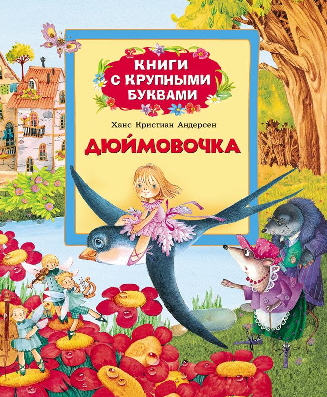 Книга «Дюймовочка»Читаем по слогам<br>В книгу вошли: <br>- Дюймовочка.<br>- Стойкий оловянный солдатик.<br>