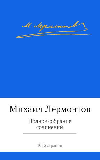 Полное собрание сочинений М. Ю. Лермонтова, 1065 страницКлассная классика<br>Полное собрание сочинений М. Ю. Лермонтова, 1065 страниц<br>