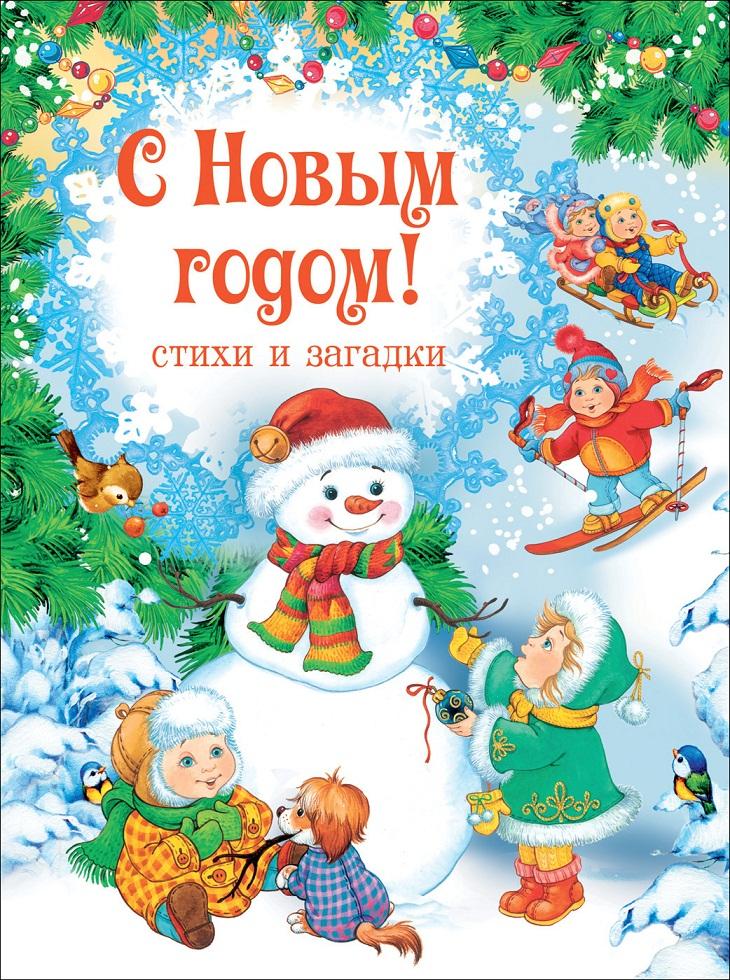 Книга - С Новым годом! Стихи и загадкиНовый Год<br>Книга - С Новым годом! Стихи и загадки<br>