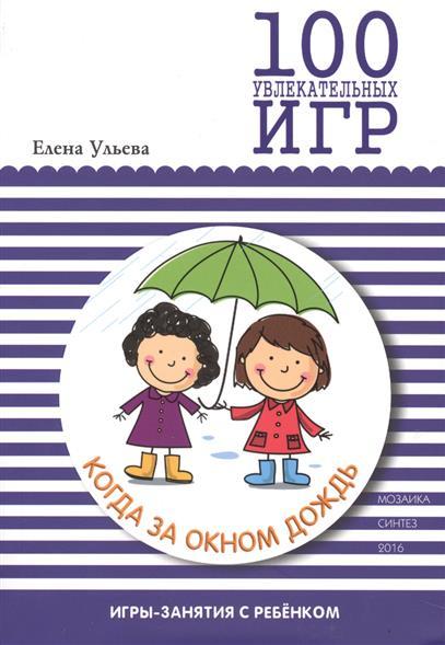 Книга - 100 увлекательных игр, когда за окном дождь