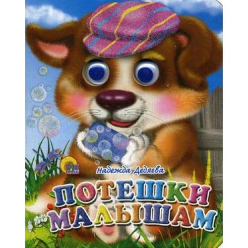 Книжка с глазками - Потешки малышамКниги для малышей<br>Книжка с глазками - Потешки малышам<br>