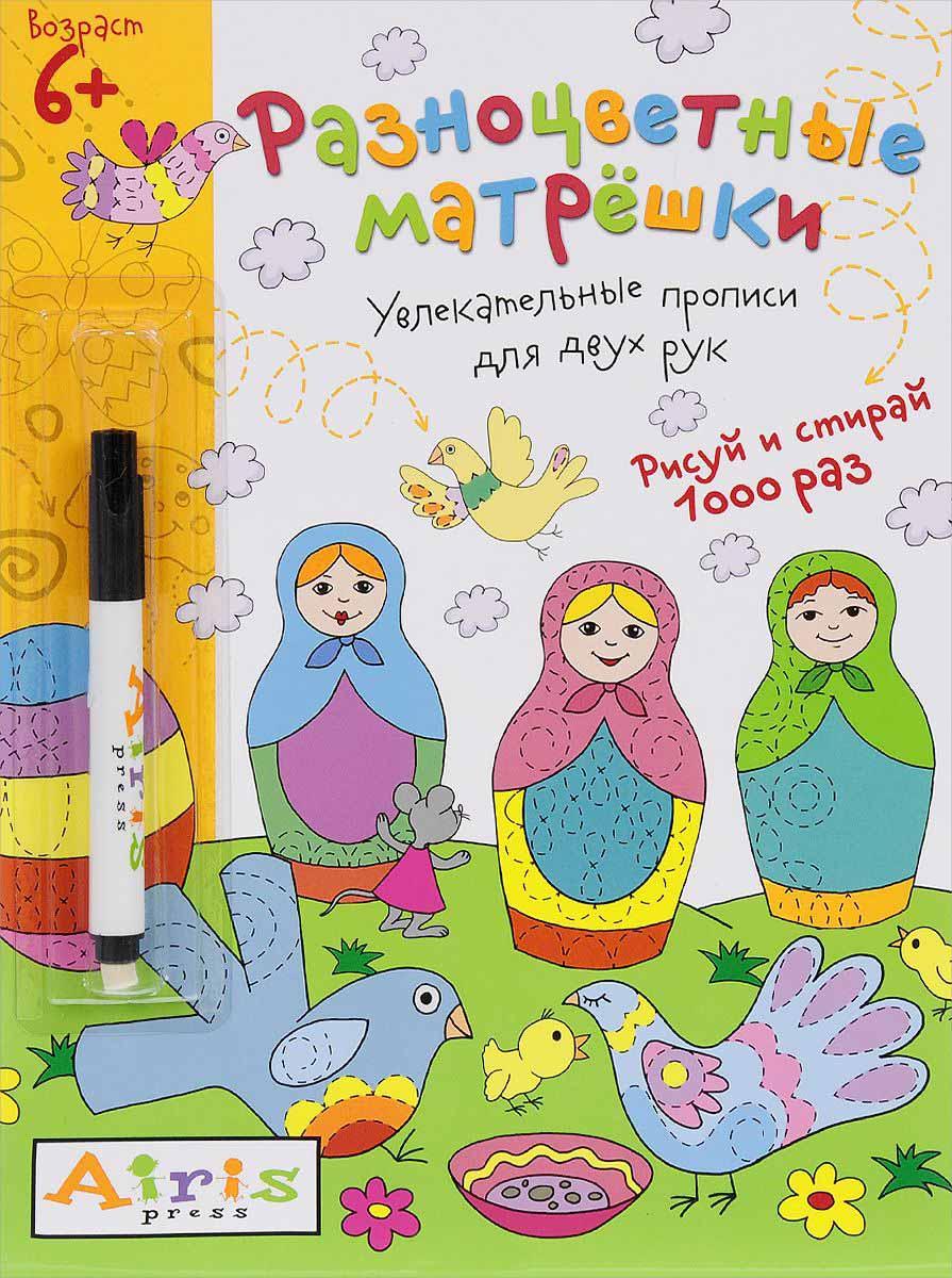 Многоразовая раскраска с фломастером. Рисуй и стирай – Разноцветные матрешкиПрописи<br>Многоразовая раскраска с фломастером. Рисуй и стирай – Разноцветные матрешки<br>