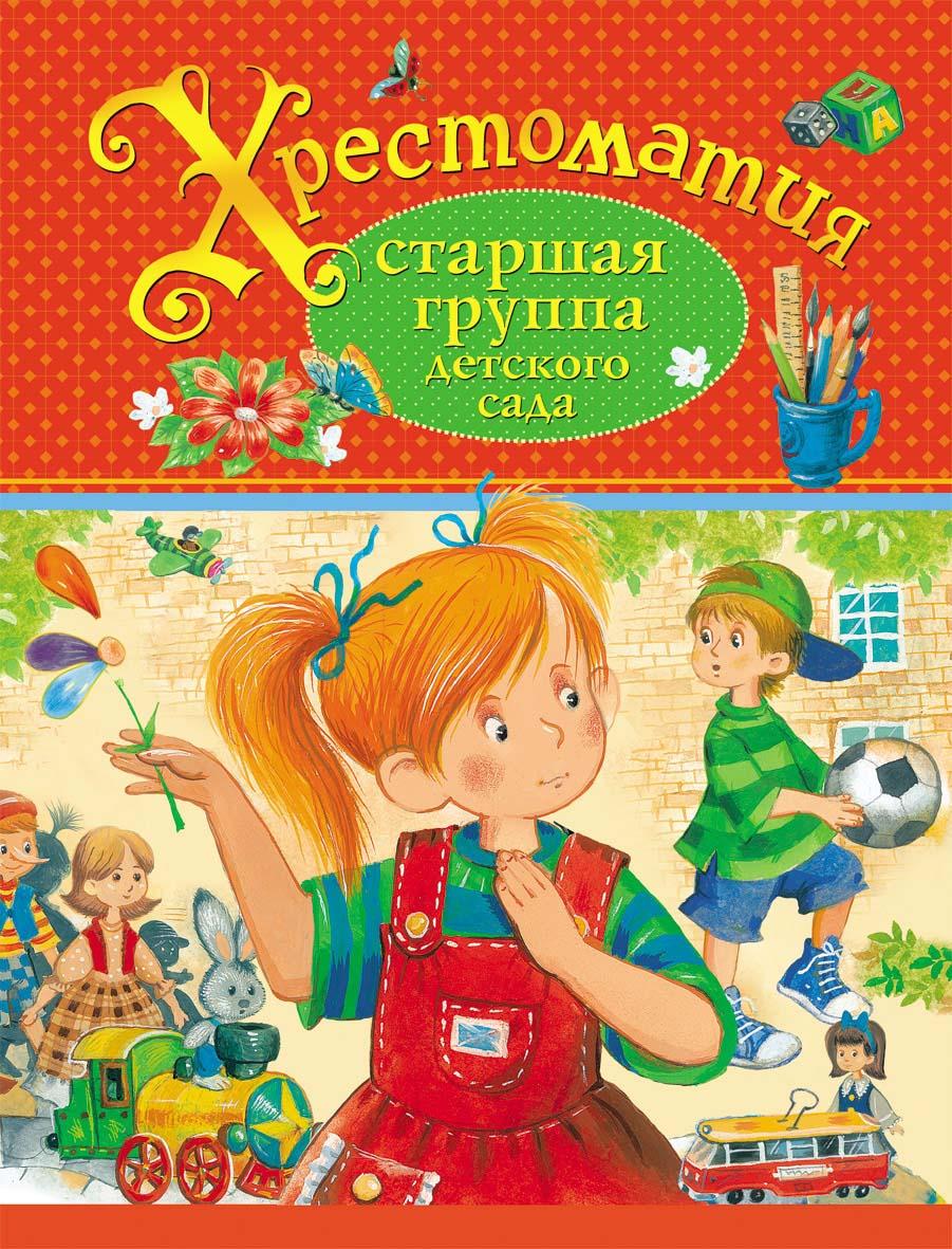 Хрестоматия - Старшая группа детского садаХрестоматии и сборники<br>Хрестоматия - Старшая группа детского сада<br>