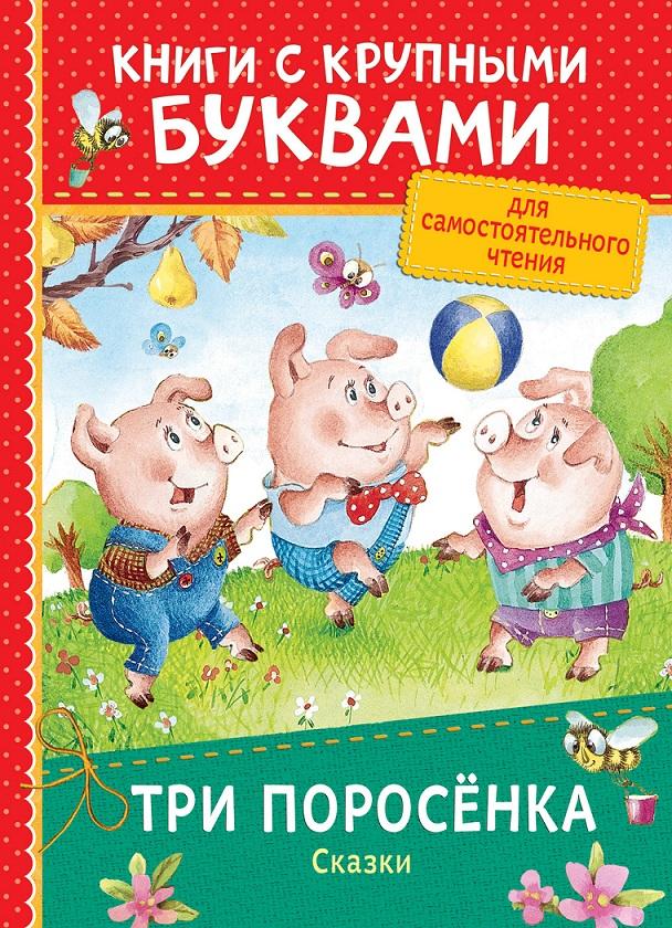 Книга с крупными буквами - Три поросенка. СказкиСерия Книги с крупными буквами (3-6 лет)<br>Книга с крупными буквами - Три поросенка. Сказки<br>