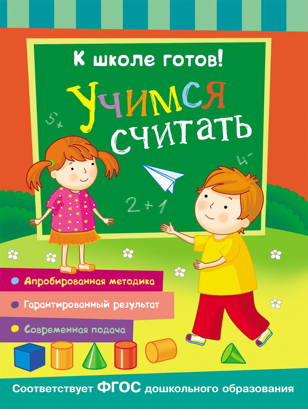 картинка Прописи. К школе готов! Учимся считать от магазина Bebikam.ru