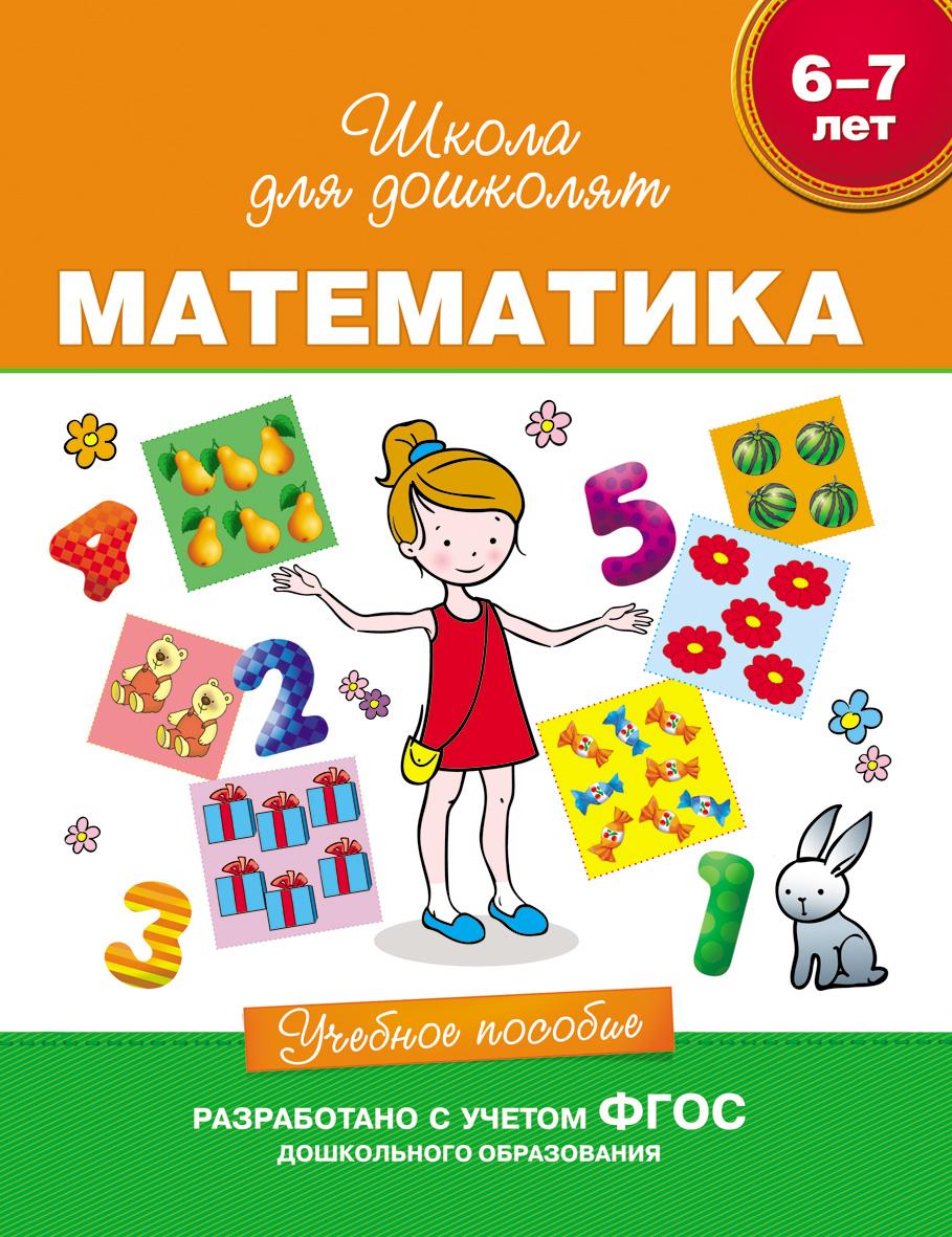 Купить Учебное пособие «Математика для детей 6-7 лет»., Росмэн