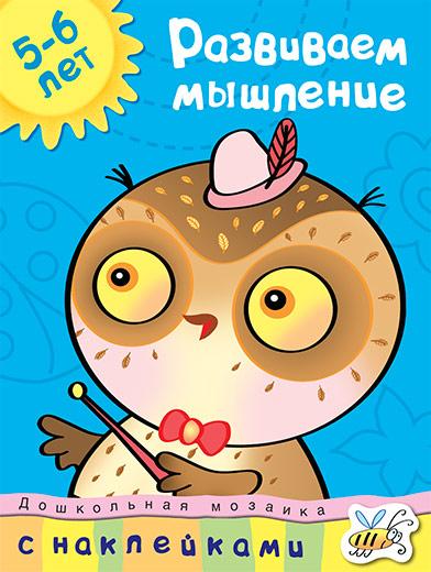 Купить Книга Земцова О.Н. - Развиваем мышление - из серии Дошкольная мозаика для детей от 5 до 6 лет, Махаон